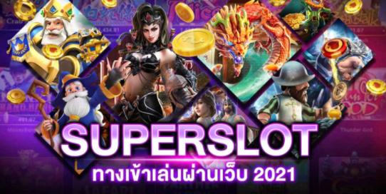 superslot เล่นผ่านเว็บ, superslot